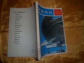 日本少年博物馆丛书《速度时代》