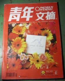 青年文摘 2006年4月 红版 I11
