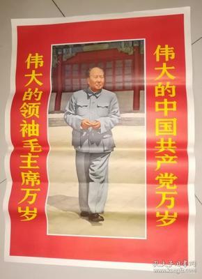 伟大的领袖毛主席万岁伟大的中国共产党万岁(对开保真15张合售)