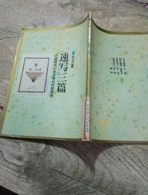 中国现代小说名家名作原版库 速写三篇