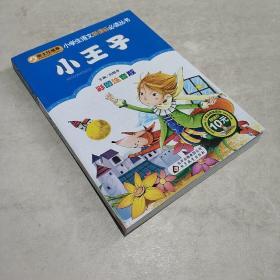 小学生语文新课标必读丛书:小王子(彩图注音版)