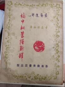 老棋书: 橘中秘旧谱新释  70年代版