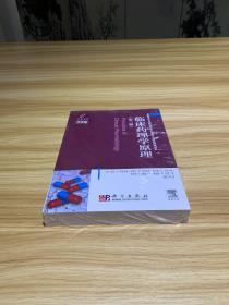 临床药理学原理(第2版)(中文版)