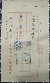 民国 江西 吉安 华美大药房 发票 赣州 电厂 民国32年 28*16.5cm 8成