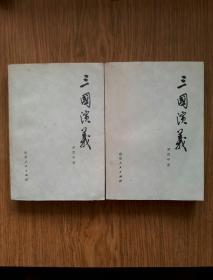 三国演义 上下册全套 绣图本(1980年一版一印)品佳