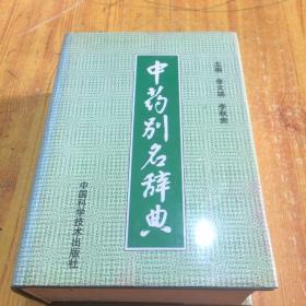 中药别名辞典   精装.厚册.1994年1版1印