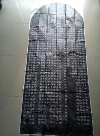 九十年代初拓西安碑林为日本国复制汉唐名碑八种之《汉西岳华山碑》(刻拓俱精)