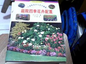 庭院四季花卉配置:小庭院设计与花卉种植
