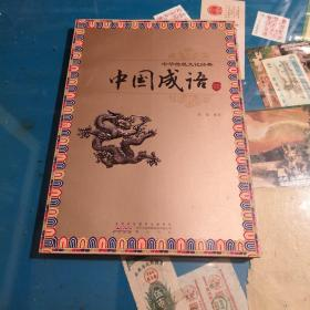 中华传统文化经典·中国成语