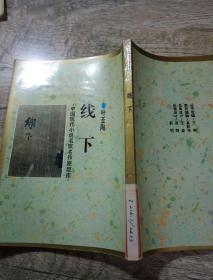 中国现代小说名家名作原版库 线下