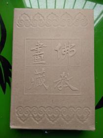 佛教画藏:公案 (全三册)