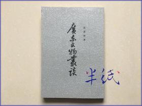 汪宗衍 广东文物丛谈 1974年版