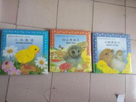找朋友系列神奇立体书:猫头鹰奥齐、水獭奥斯卡、小鸡查理(中英对照)三本合售