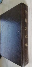 佛学大辞典(全一册)【精】
