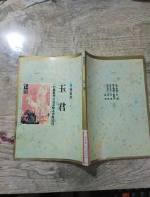 中国现代小说名家名作原版库 玉君