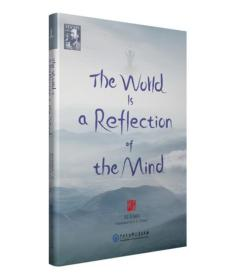 The World Is a Relection of the Mind(世界是心的倒影)