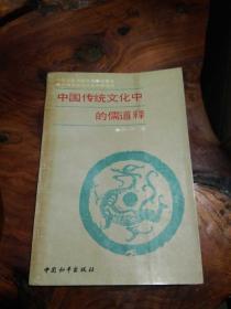 中国传统文化中的儒道释