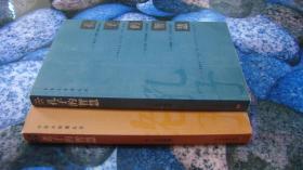 中华大智慧丛书:孔子的智慧.老子的智慧 两本合售