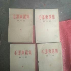 1964年毛泽东选集一套