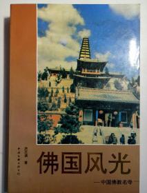 佛国风光—中国佛教名寺