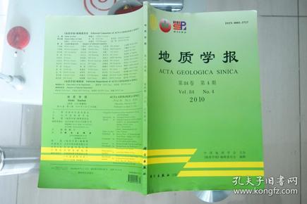 地质学报2010年第84卷第4期