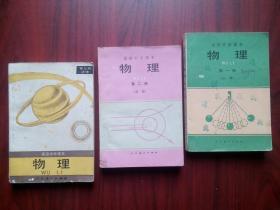 高中物理全套3本,高中物理第一,二,三册,高中物理1990-1991年1版,1994-1995年印