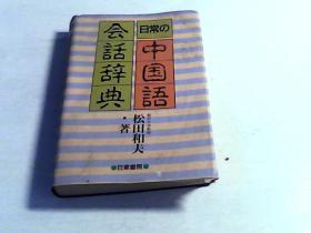 日常的中国语会话辞典