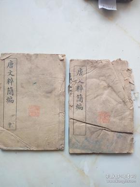 唐文粹简编卷二和卷六两本书。
