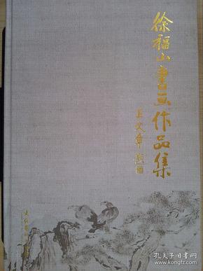 徐福山书画作品集(福山签赠徐玉海)