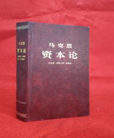 原版舊書 馬克思資本論 第一卷德文第一版翻譯