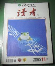 读者 2005年第11期 I11