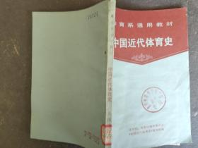 中国近代体育史