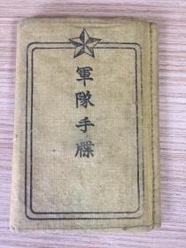 1929年参军的日军第四师团炮兵少尉的《军队手牒》一本