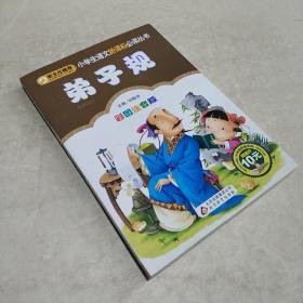 弟子规(彩图注音版)/小学生语文新课标必读丛书