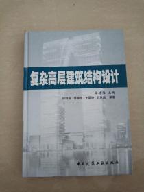 复杂高层建筑结构设计