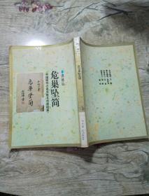 中国现代小说名家名作原版库 危巢坠简