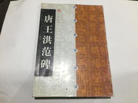 中国碑帖经典.唐王洪范碑......