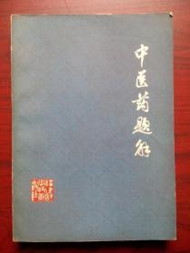 中医药题解,中医学,中药学,福建科技出版社