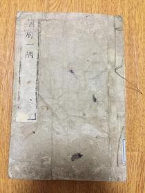 文化甲戌年(1814年)和刻《韵府一隅》八卷一册,特薄纸木版印刷