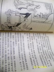 李时珍 (59年一版,78年一印,张岳建绘图,戴敦邦装帧,整页插图11幅)