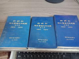 供销社财务管理文件选编 第二三四册
