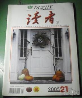 读者 2005年第21期 I11