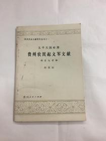 太平天国时期 贵州农民起义军文献 辑录与考释 贵州历史文献资料丛书之一