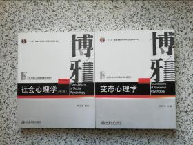 博雅北京大学心理学教材:变态心理学、社会心理学  两本合售