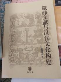 谶纬文献与汉代文化构建  03年初版,包快递