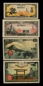 日本5钱楠公,10钱塔,50钱富士山,50钱靖国一套4张纸币收藏
