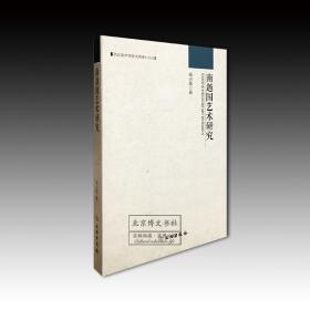 南越国艺术研究(平装32开)