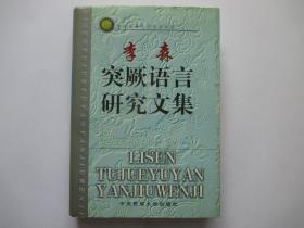 李森突厥语言研究文集