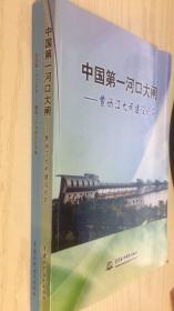 中国第一河口大闸:曹娥江大闸建设纪实+曹娥江大闸建设论文集 二本合售 正版新书 一版一印
