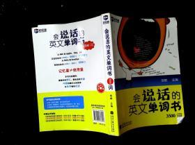 新航道英语系列丛书·会说话的英文单词书(3500词)